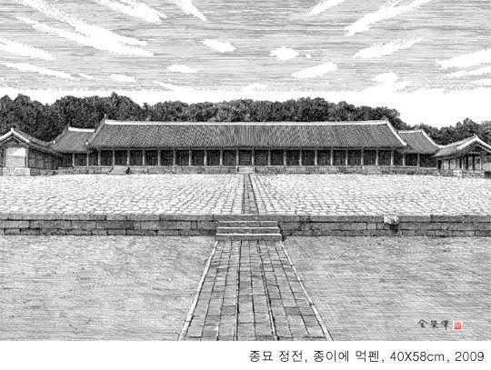 [김영택 화백의 세계건축문화재 펜화 기행] 종묘 정전 - 중앙일보 뉴스