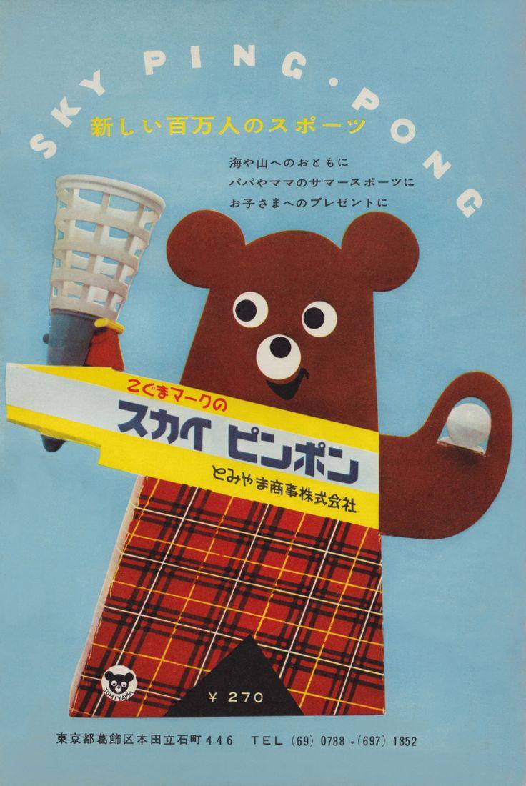 Ping Pong Bear.