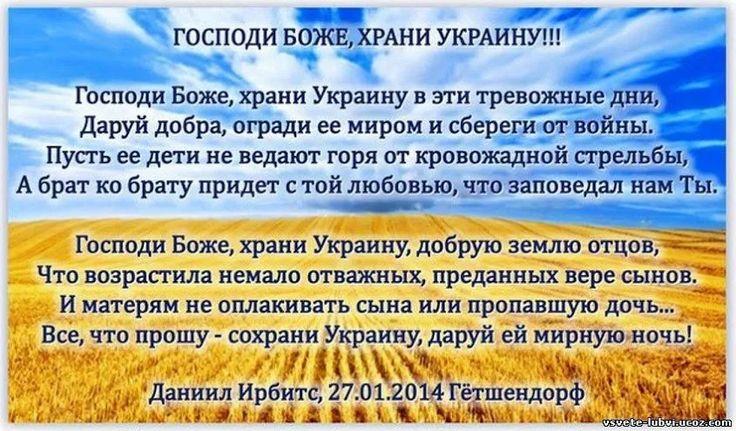 картинка боже храни украину нему можно