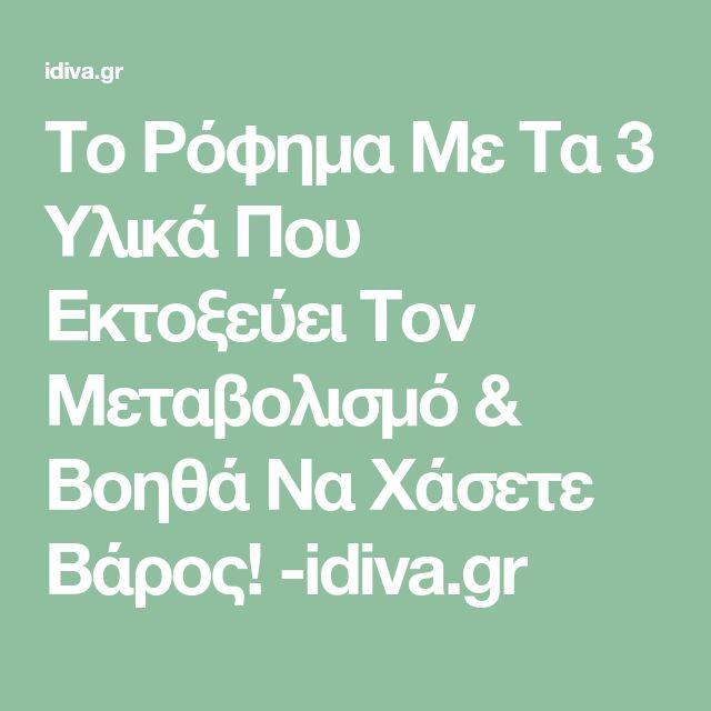 Το Ρόφημα Με Τα 3 Υλικά Που Εκτοξεύει Τον Μεταβολισμό & Βοηθά Να Χάσετε Βάρος! -idiva.gr