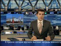 Новости Первый канал