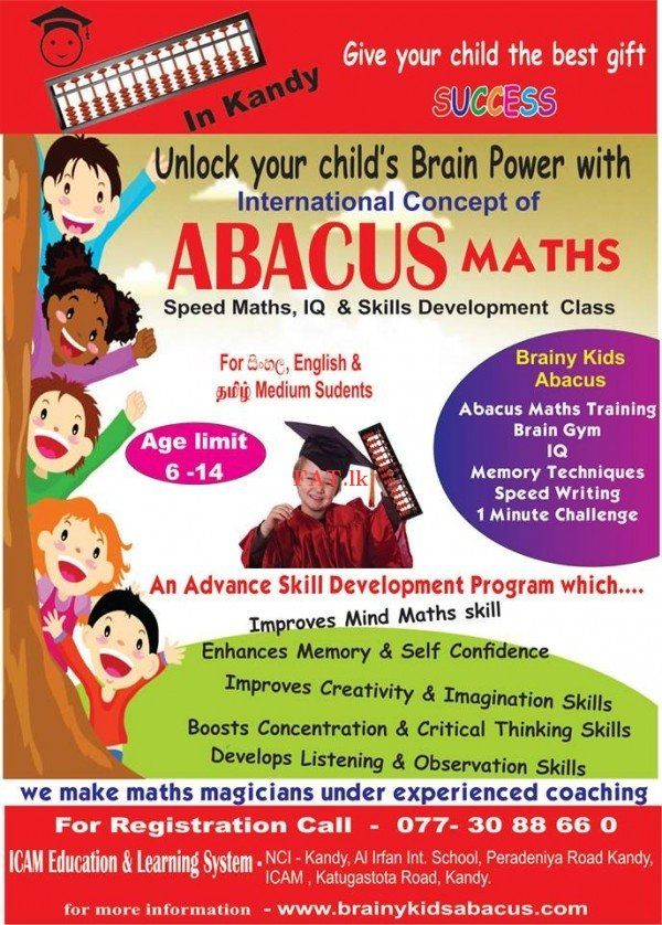 Brainy Kids Abacus මහන වර Sped Math