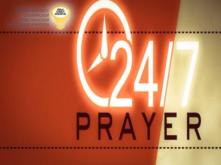 01/14/15  #SYC2015 #Post_i_molitva #pray #СветМира #minnesota2015 #slavicYOUTHcongress