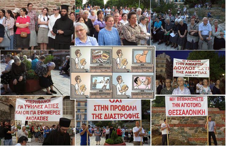 Από τη διαμαρτυρία-αγρυπνία κατά του Gay Pride. Ελλάδα 1.014 μ.Χ. From the protests against Gay Pride. Greece 1.014 A.D.