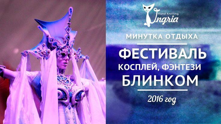 ❂ Блинком. Фестиваль косплея, фэнтези и реконструкций в С-Петербурге. 2016.