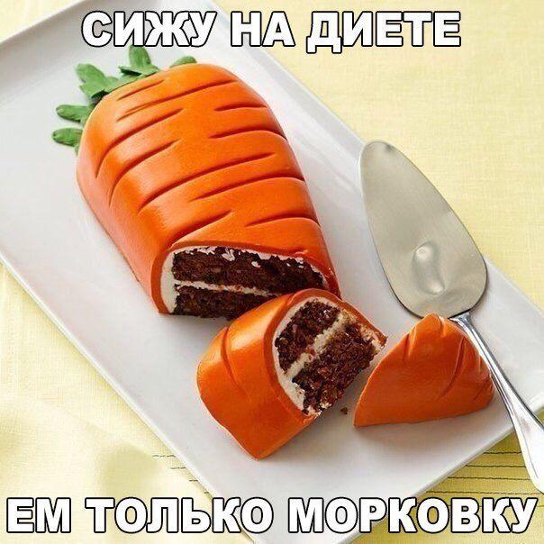sunt strict pe dieta  de morcov у меня то же самое))
