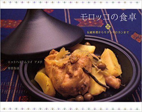 モロッコの食卓   エットハミ ムライ アメド, 寺田 なほ  本   通販   Amazon
