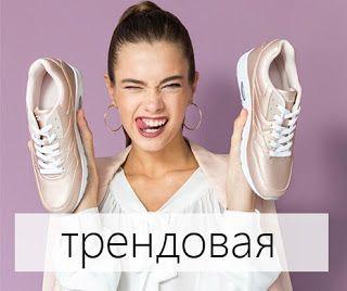 Осень! Пора кроссовок Самое время начать разговор об осеннем гардеробе!  Прочно держится на осеннем модном марафоне такая обувь как кроссовки. Они давно уже перешли из спорта в повседневность.