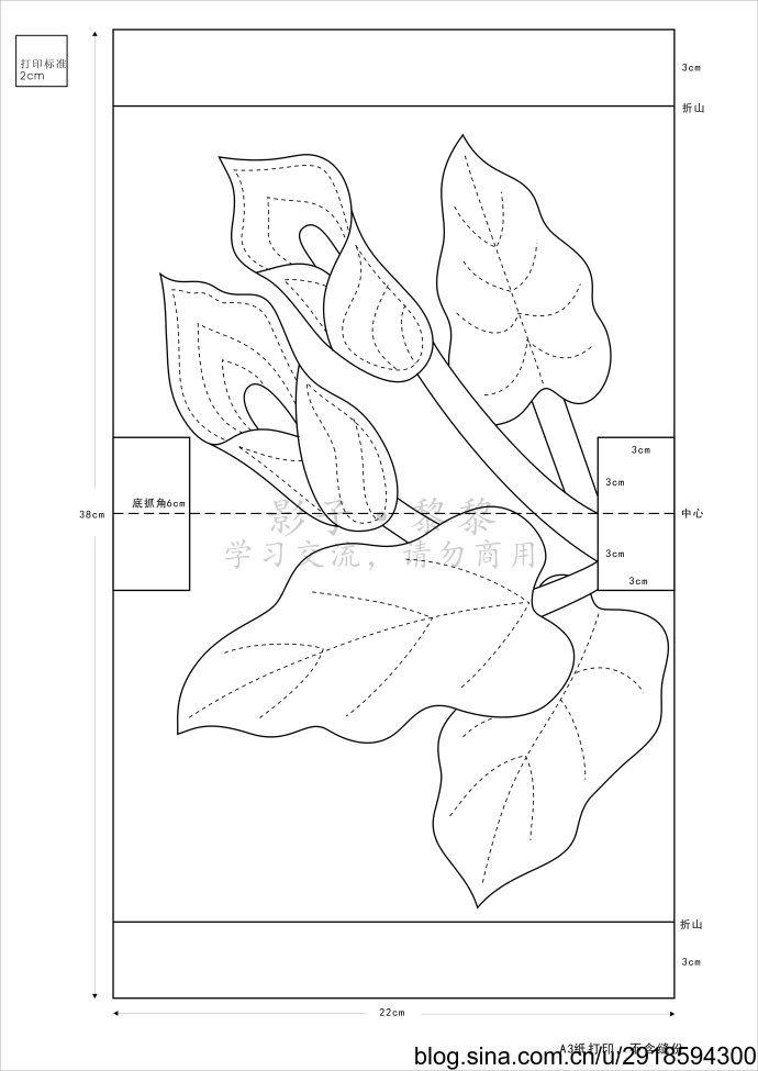 [转载]【影子手绘】扶桑花和马蹄莲包包 <wbr>图纸