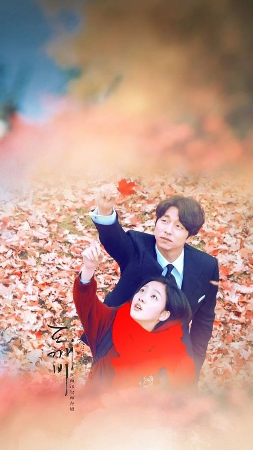 Goblin. Gong Yoo and Kim Go-Eun. In love with this drama so far.