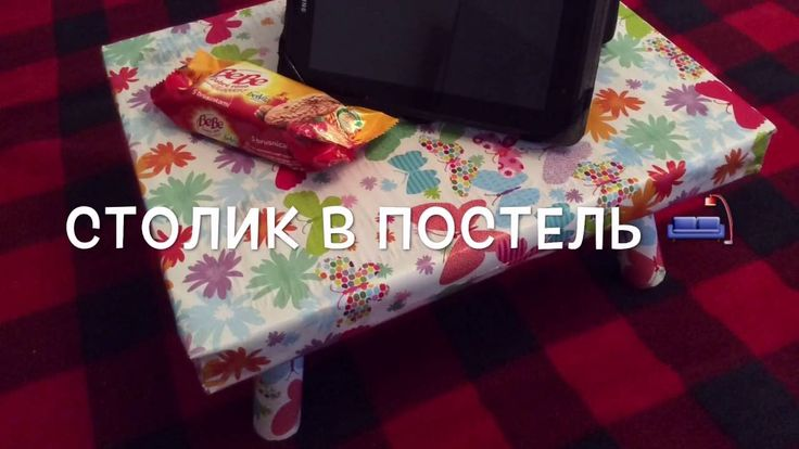 🛋 Столик в постель DIY. Подставка для планшета своими руками. 📟