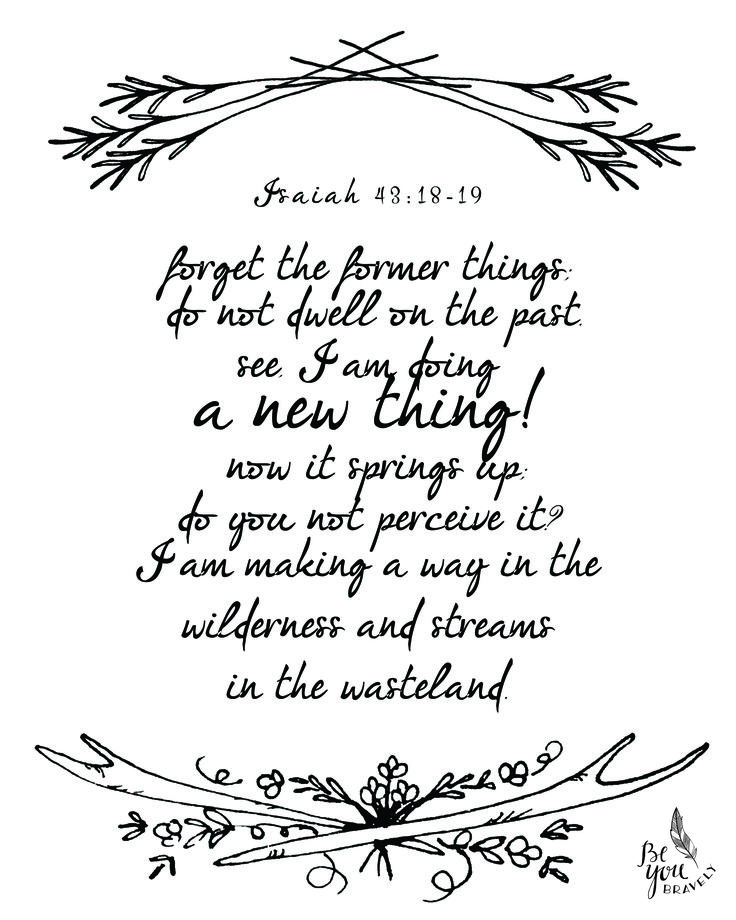 2014-2015 Theme Verse Scripture Printable