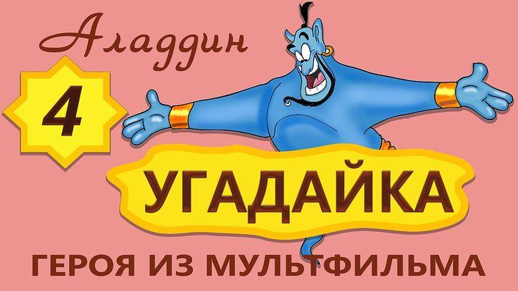 Аладдин Угадайка героя из мультфильма Выпуск 4