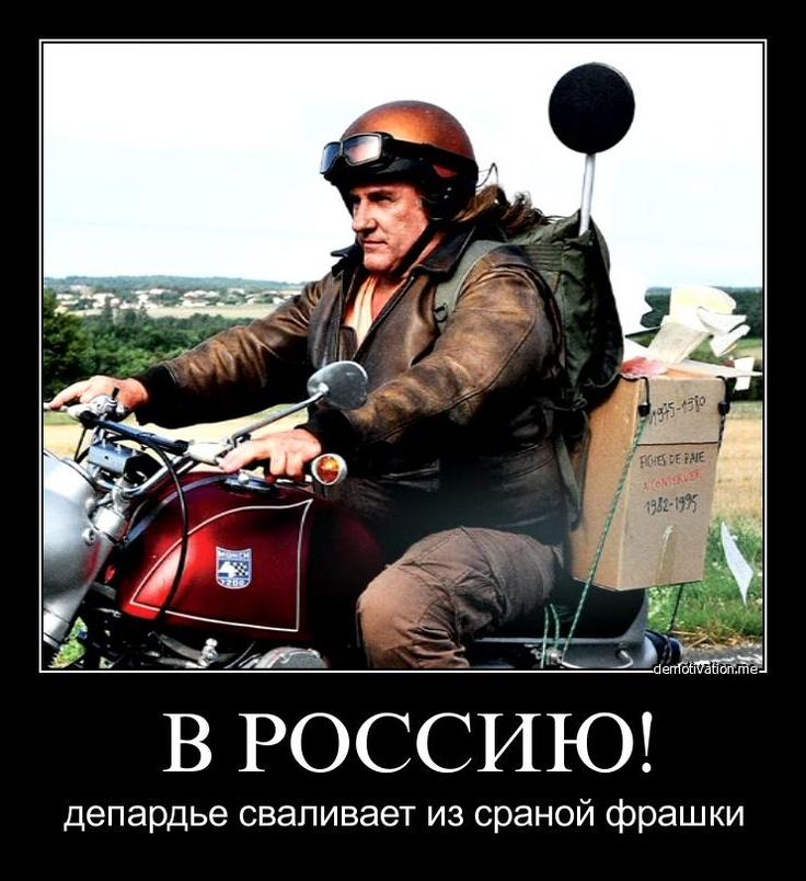 давыдовская все демотиваторы про депардье сплава