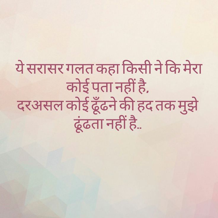 1101 Best Quotes In Hindi Images On Pinterest