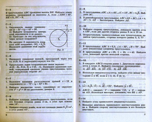 План конспект урока по русскому языку 5 класс синонимы