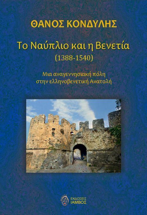 Θάνος Κονδύλης, Το Ναύπλιο και η Βενετία