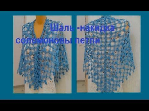 Шаль -накидка соломоновыми петлями ( продолжение)crochet mantón (Шаль #29)