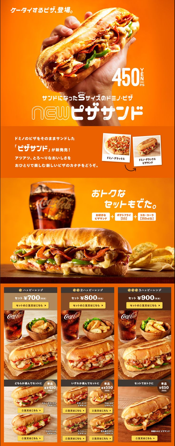 株式会社ドミノ・ピザ+ジャパン様の「ピザサンド」のランディングページ(LP)かわいい系|食品