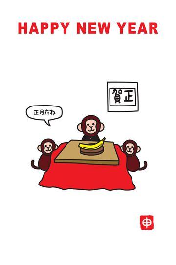 年賀状テンプレートはコタツで正月を迎えるお猿のイラスト