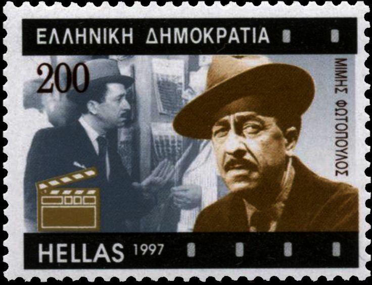 Μιμης Φωτοπουλος 1997