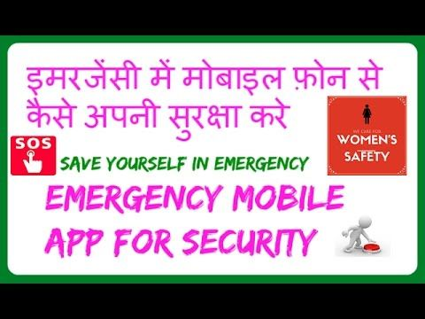 Mobile app for Personal safety and security | SOS app for women's safety