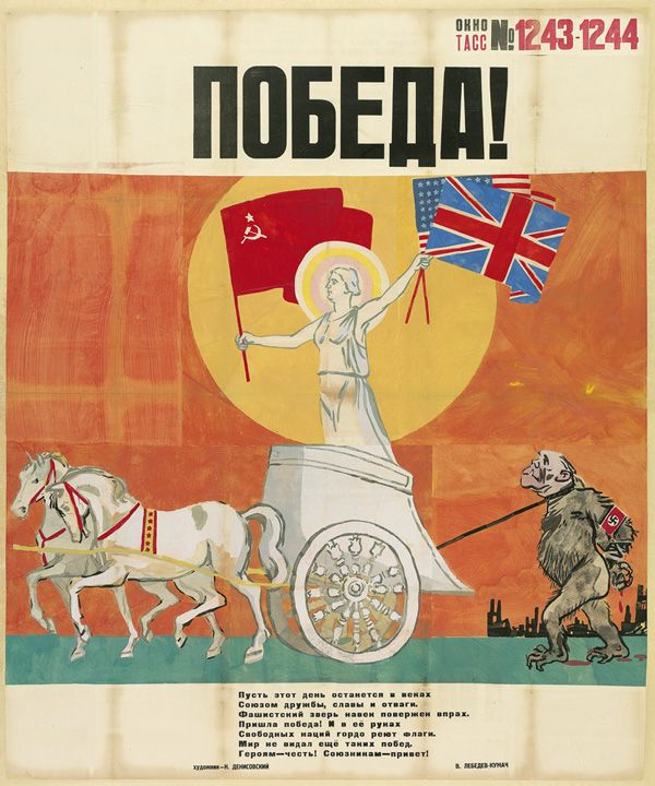 Soviet Propaganda Posters of the Second World War