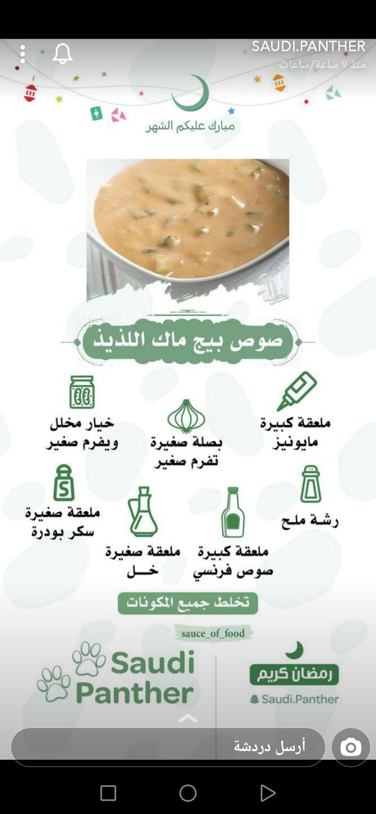 Pin By Sana Azhary On طبخات وضيافة عربية وعالمية Food Recipies Food Recipes
