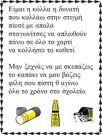 Ποίημα για την σωστή χρήση της κόλλας