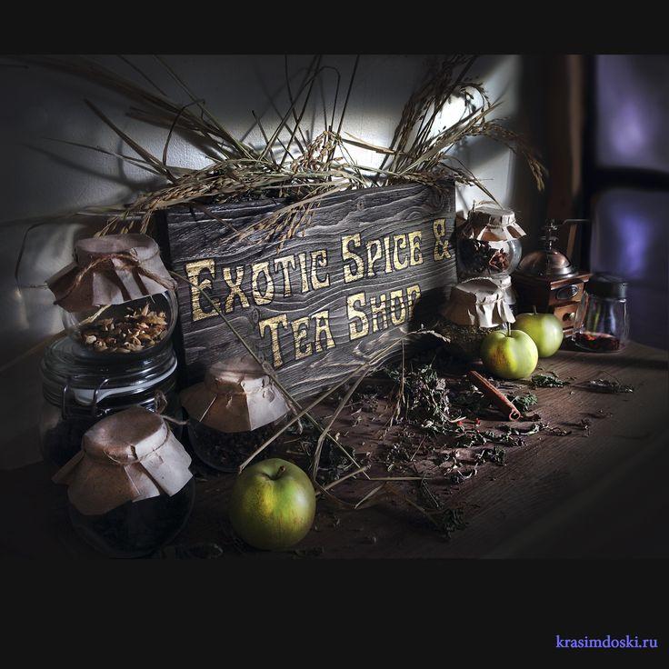 Старая, самая первая вывеска из лавки пряностей Калверт. Однажды табличку сняли, положили в сундук с магическими травами. Кто-то купил все травы оптом. Так Exotic Spice & Tea Shop покинула лавку, кочевала по миру и случайно оказалась у меня...  #Вывеска #дерево #handmade  20х40 см. Есть подвес на стену. #гримм #сказки #рыжехвост #сериал #специи #яблоки #доска #wood #woodboard #woodsigns #табличка #надпись #spise #teashop #чай #лавка #пряности #колдуем #grimm #декор #фотосессия #кухня