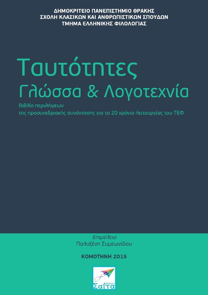 Ταυτότητες, Γλώσσα & Λογοτεχνία, Βιβλίο περιλήψεων της προσυνεδριακής συνάντησης για τα 20 χρόνια λειτουργίας του Τμήματος Ελληνικής Φιλολογίας του ΔΠΘ, Εκδόσεις Σαΐτα, Ιούλιος 2015, ISBN: 978-618-5147-49-5, Κατεβάστε το δωρεάν από τη διεύθυνση: www.saitapublications.gr/2015/07/ebook.170.html