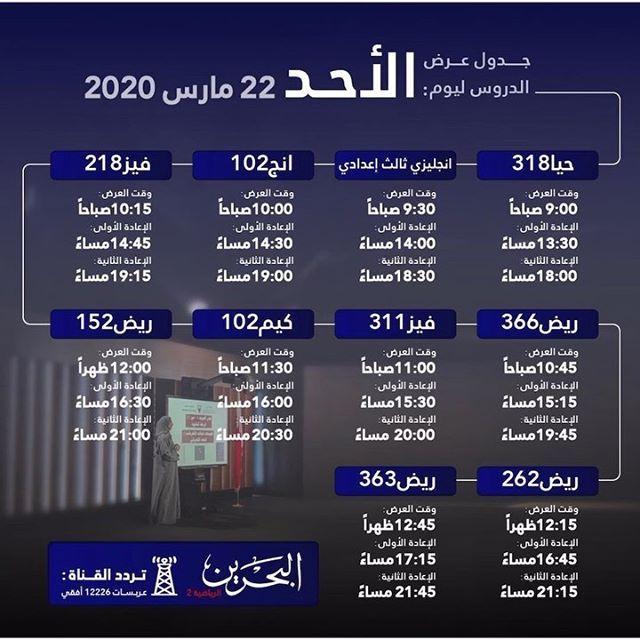 بإمكانكم متابعة الحصص التعليمية المتلفزة على قناة البحرين الرياضية الثانية ابتداء من يوم الاحد المقبل الساعة 09 00 صباحا Bahrain Election Weather Screenshot