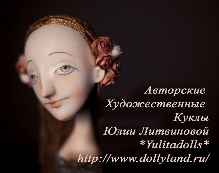 Светлой памяти Юлии Литвиновой