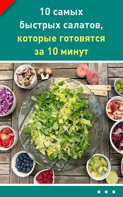 10 самых быстрых салатов, которые готовятся за 10 минут