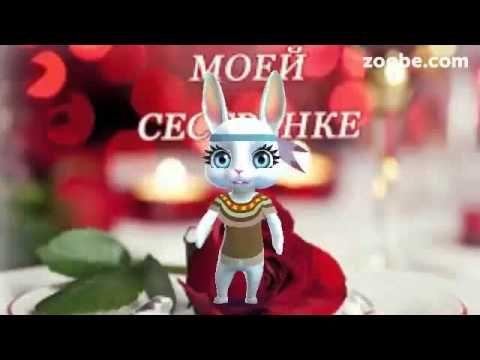 С днем рождения Сестренка)) - YouTube