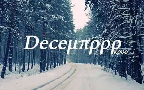 #december    Μπρρ
