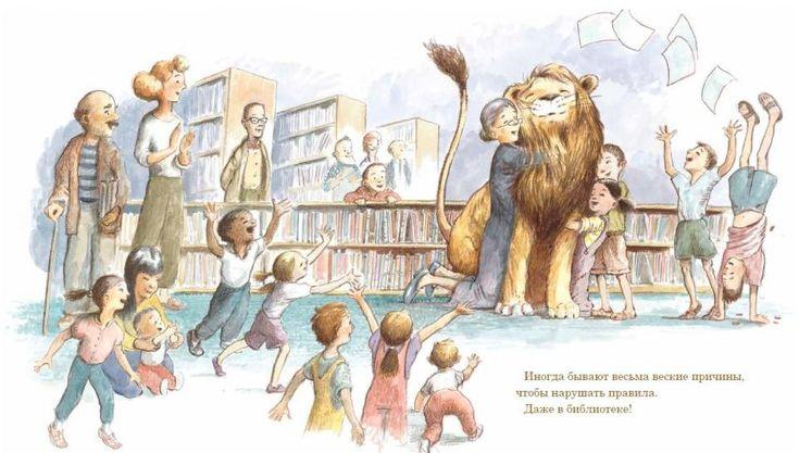Правила поведения в библиотеке, рассказанные в забавной истории:  Лев в библиотеке