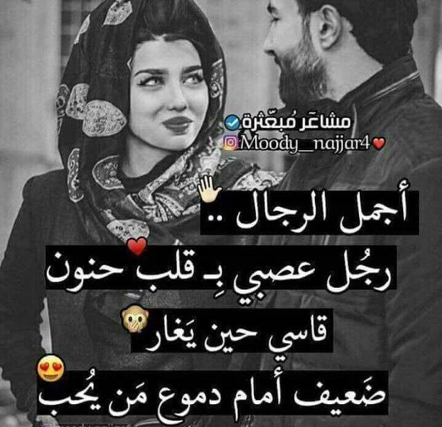 مااكثر قسوته حين يغار اشهد Love Words Romantic Words Arabic Love Quotes