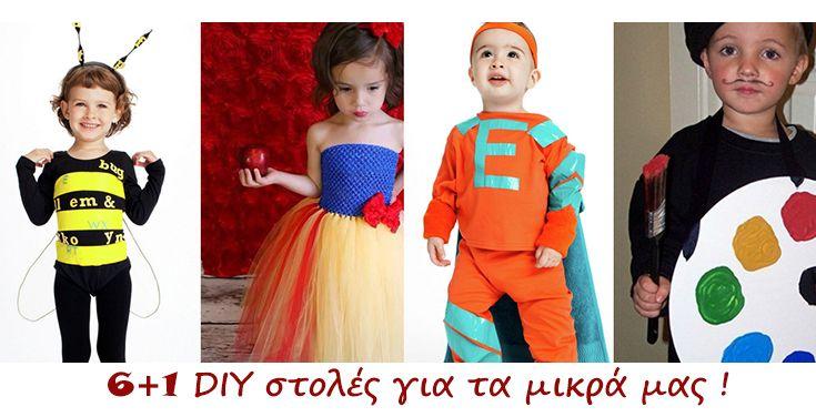 """6+1 πιο φανταστικές DIY στολές για τα """"μικρά"""" μας."""