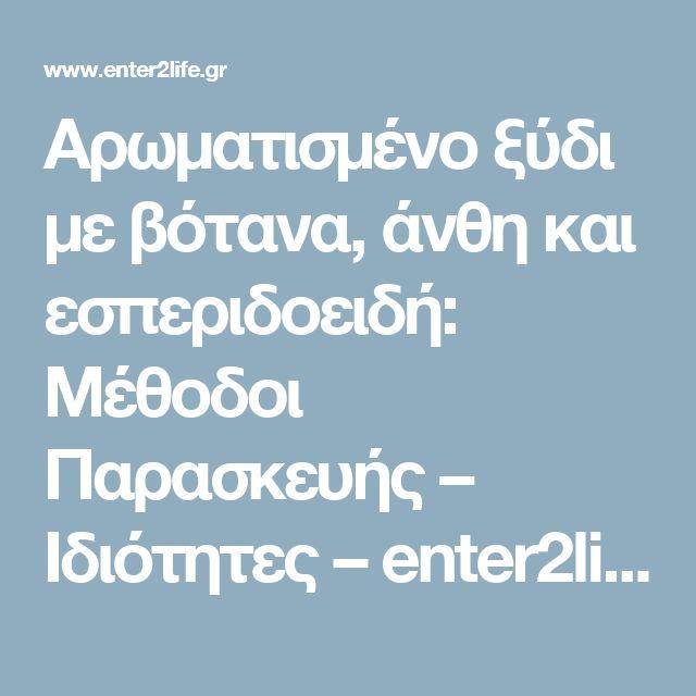 Αρωματισμένο ξύδι με βότανα, άνθη και εσπεριδοειδή: Μέθοδοι Παρασκευής – Ιδιότητες – enter2life.gr
