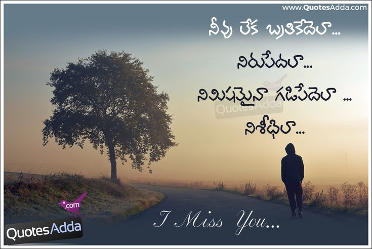 I-Miss-You-Sad-Quotes-and-Messages-in-Telugu-Language
