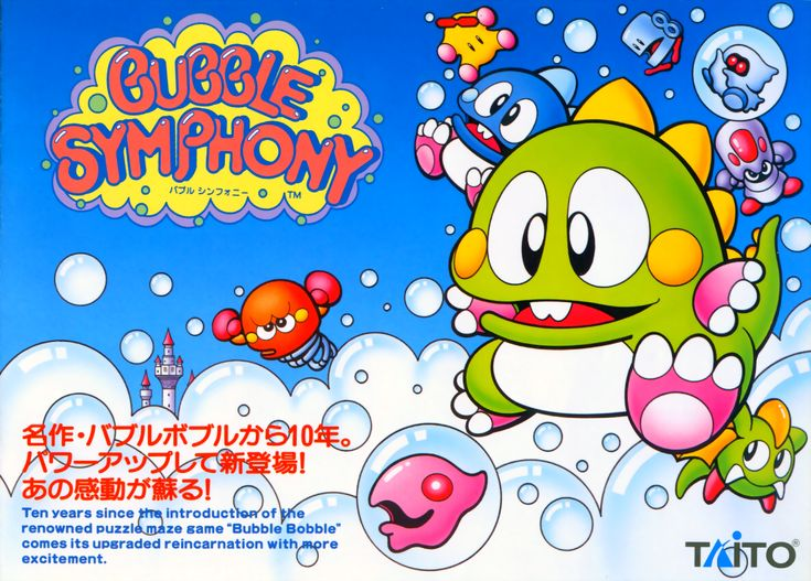 Bubble Symphony (Ver 2.5A 1994/10/05)