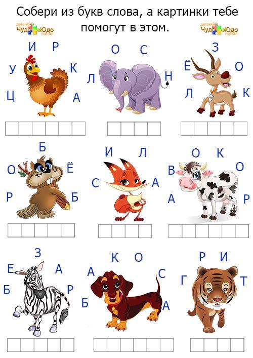 """Собрать слово из букв с картинками """"Животные"""""""