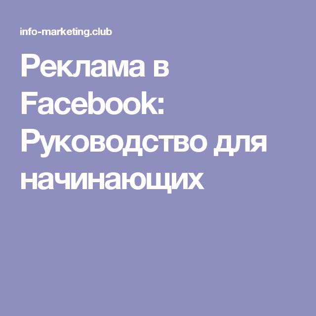 Реклама в Facebook: Руководство для начинающих