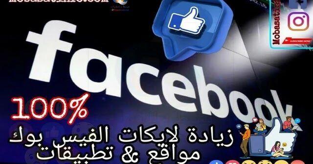 زيادة لايكات الفيس بوك 2020 عربية بطرق مضمونة يمكنك من خلال هذه المقال التعرف على طرق زيادة لايكات اعجابات صفحة الفيبسوك Gaming Logos Logos Nintendo Switch