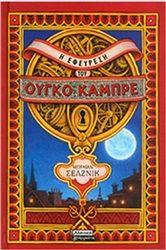 Από 17,75€ --> 5€ με την κάρτα Ianos Club για όλο το Σεπτέμβρη