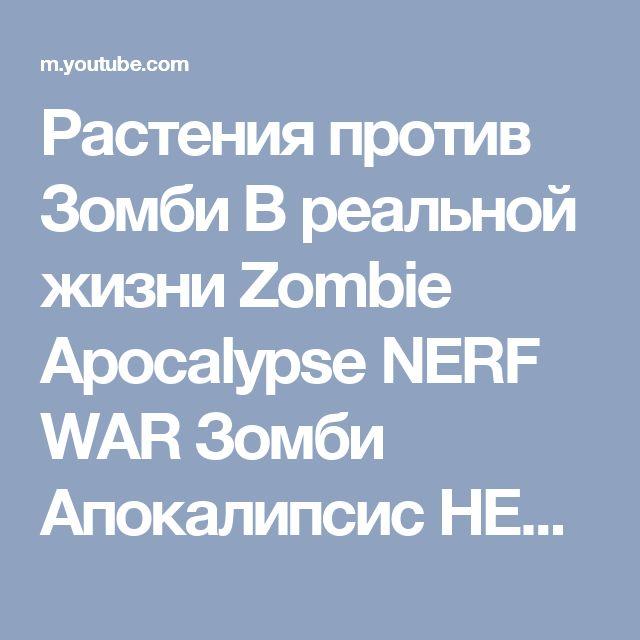 Растения против Зомби В реальной жизни Zombie Apocalypse NERF WAR Зомби Апокалипсис НЕРФ ВОЙНА - YouTube