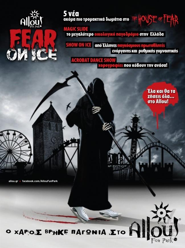 """Fear on Ice"" στο Allou! Fun Park"