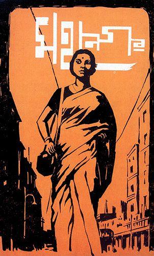 Satyajit Ray - Booklet cover for The Big City (Mahanagar) - 1963