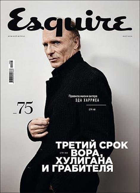 Esquire (Russia)